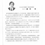 Grußwort Präsident des JKF Metropole Kanto Isamu Kamagata