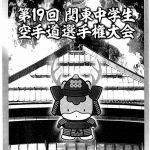 09.10.2016, 19. Kantó Mittelschulen Karate Meisterschaften Ort: Alsok Gumma Sportcenter, Alsok Gumma Budokan
