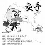 02.07.2017, 6. Kanto Jugend Karate Meisterschaften Ort: Akibadai Buko Sporthalle, (Präfektur Kamagawa, Stadt, Fujisawa