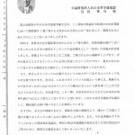 Glückwünsche Präsident des JKF Takashi Sasagawa