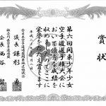 Zertifikat  - Wegen unaufhörlicher Hingabe und Anstrengung überreichen wir Ihnen diese Ehrung für den __. Platz  Ehrung  6. Kantó Jugend Karate Meisterschaften Präsident des JKF Metropole Kantó – Isamu Kamagata, Präsident des JKF Präfektur Kamagawa, Ken Nisbitani
