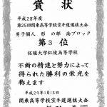 Zertifikat  - Wegen unaufhörlicher Hingabe und Anstrengung überreichen wir Ihnen diese Ehrung für den 3. Platz 25. Karate Oberschulen Meisterschaft Jahrgang 16Jungen  Einzel Kata3. Platz